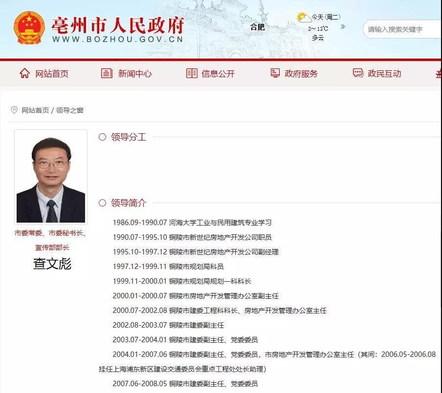 太湖这位老乡任亳州市委秘书长、宣传部长!快看看你认识吗?