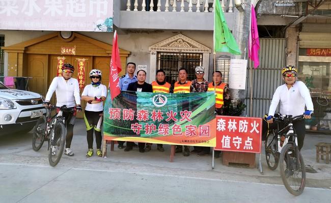 县自行车运动协会到天华镇宣传森林防火