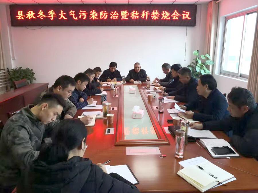 县生态环境分局召开大气污染防治暨秸秆禁烧部署会