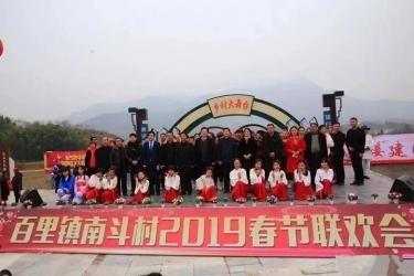 太湖县百里镇南斗村2019年春节联欢会掠影