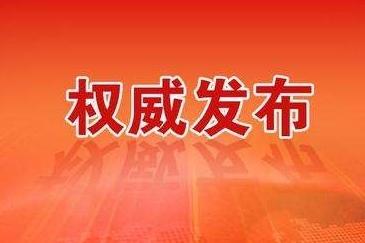 太湖县将暂时关闭部分公共场所、暂停部分公共服务