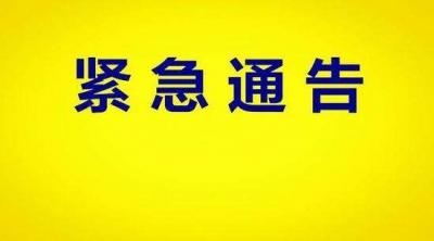 关于除夕春节期间全县寺院暂停对外开放的通告