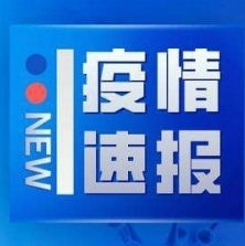 1月28日新增报告确诊病例46例:安庆6例  宿松4例