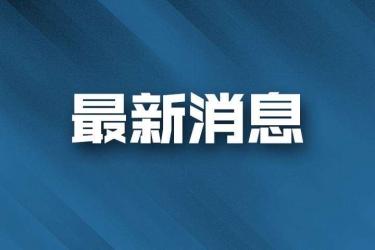2月3日安徽省报告新型冠状病毒感染的肺炎疫情情况