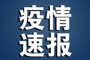 2月21日安徽省报告新冠肺炎疫情情况