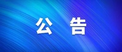 太湖县人民法院搬迁公告