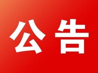太湖县商品房预售许可公告