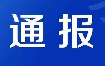 安徽新增1例无症状感染者情况通报