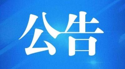 太湖县第七次全国人口普查登记公告