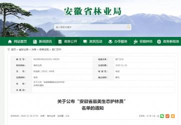"""安徽省""""最美生态护林员""""名单公布,太湖1人入选!"""