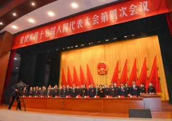 安庆市十七届人大四次会议隆重开幕