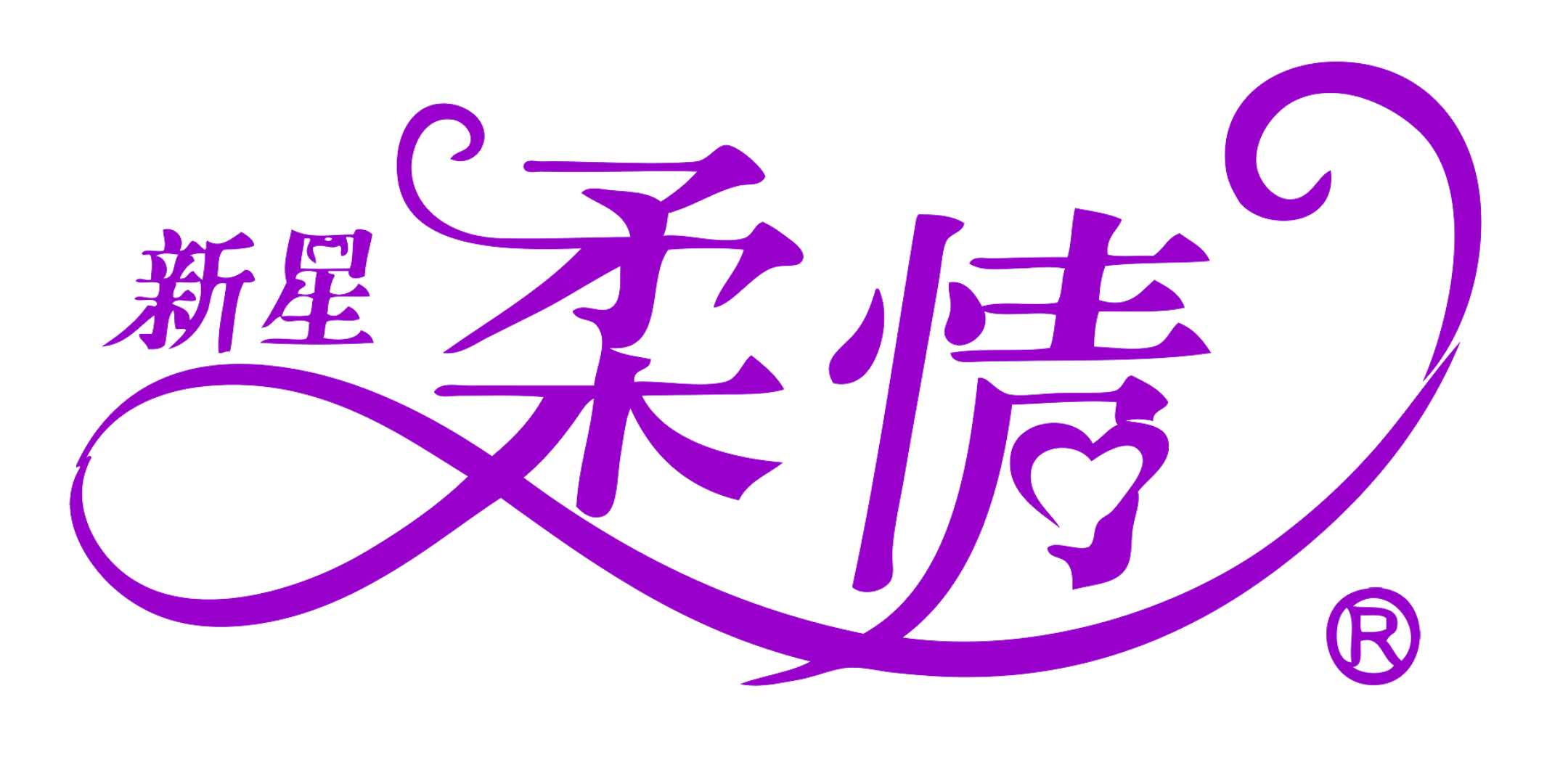 安徽新星家具有限公司(柔情床垫)