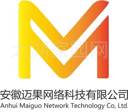 安徽迈果网络科技有限公司