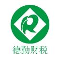 太湖县德勤财税咨询服务有限公司