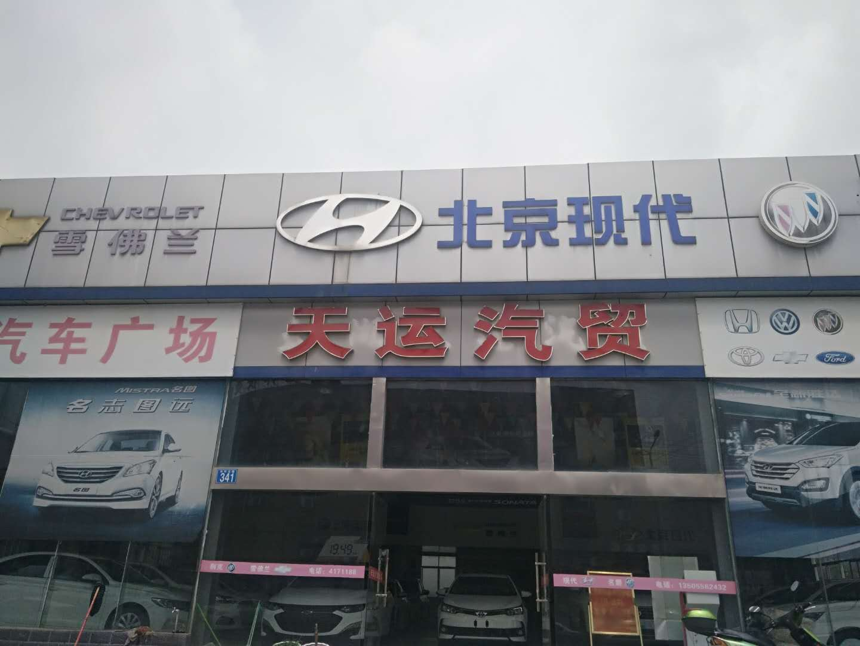 太湖天运汽车销售有限公司