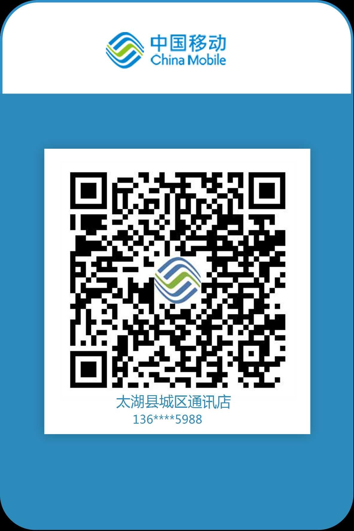 太湖县城区通讯店