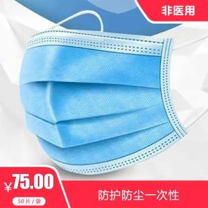 一次性日常防护口罩(非医用)三层防护 50片/袋