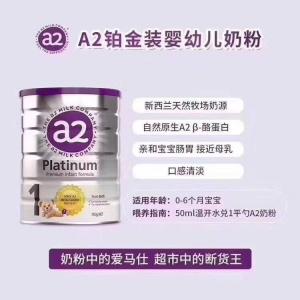 澳洲A2 Platinum铂金版高端婴幼儿牛奶粉1段(最适合抵抗力和肠胃不好的宝贝)最接近母乳