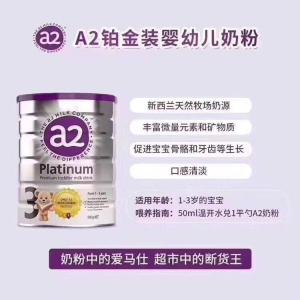 澳洲A2 Platinum铂金版高端婴幼儿牛奶粉3段(最适合抵抗力和肠胃不好的宝贝)最接近母乳