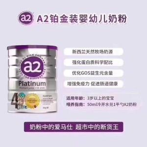 澳洲A2 Platinum铂金版高端婴幼儿牛奶粉4段(最适合抵抗力和肠胃不好的宝贝)最接近母乳