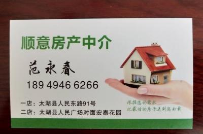 太湖县顺意房产中介有限公司