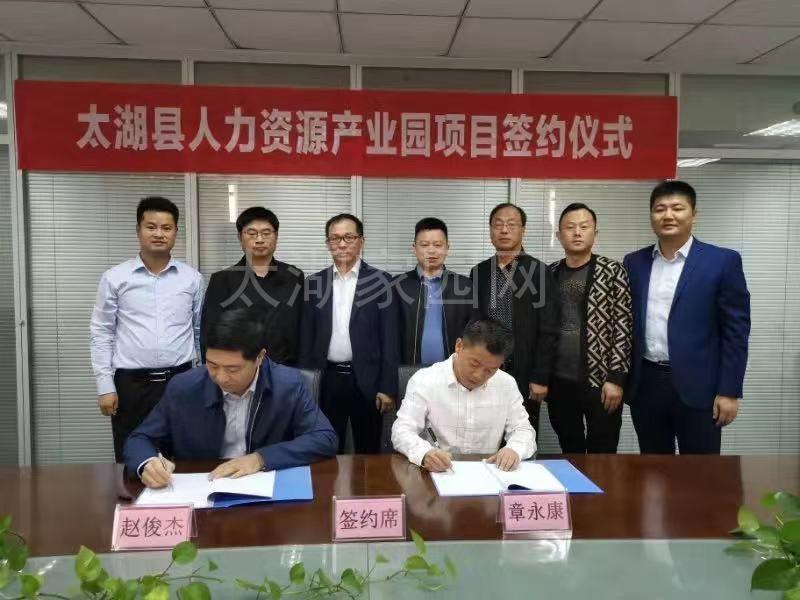 太湖县首家最全面的人力资源市场成立了!