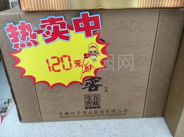 6年装 口子窖450ml,120元/瓶